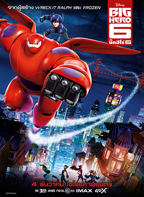 Big Hero 6 บิ๊กฮีโร่ 6 HD