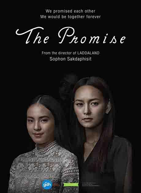 เพื่อน..ที่ระลึก The Promise (2017) HD