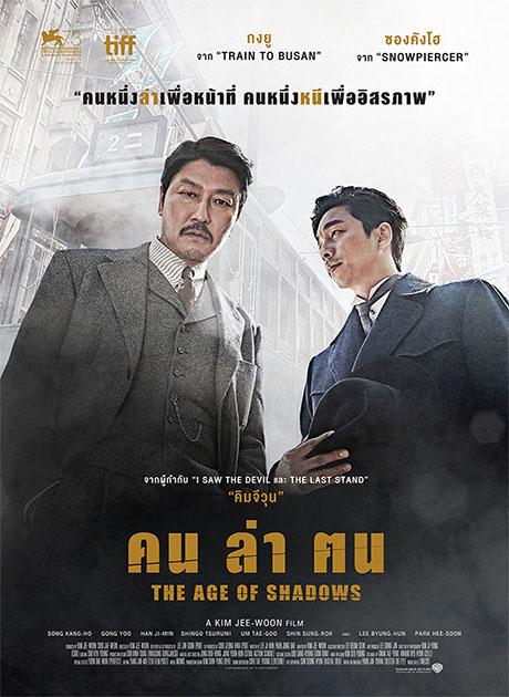 the age of shadows (2017) คน ล่า ฅน HD