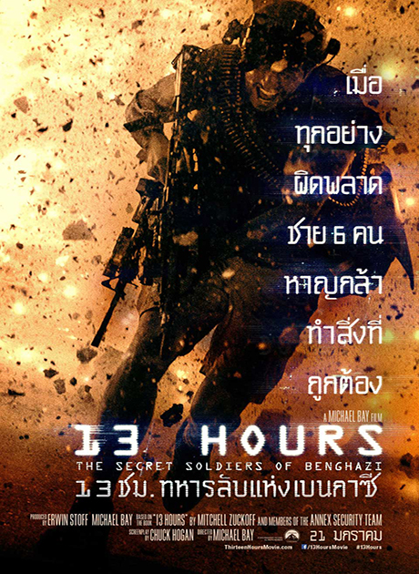13 Hours The Secret Soldiers of Benghazi (2016) 13 ชม ทหารลับแห่งเบนกาซี HD