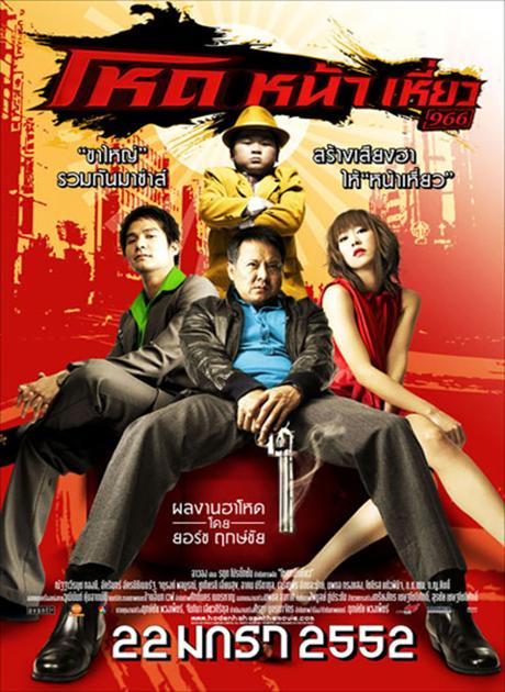 โหดหน้าเหี่ยว (2009)