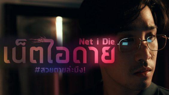 Net I Die : สวยตายล่ะมึง (2017) , ดูหนังออนไลน์ฟรี, ดูหนังHD, ดูซีรี่ย์, หนังฝรั่ง, movieking, ดูหนังเอเชีย, หนังไทย, ดูการ์ตูน