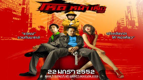 โหดหน้าเหี่ยว (2009) , ดูหนังออนไลน์ฟรี, ดูหนังHD, ดูซีรี่ย์, หนังฝรั่ง, movieking, ดูหนังเอเชีย, หนังไทย, ดูการ์ตูน