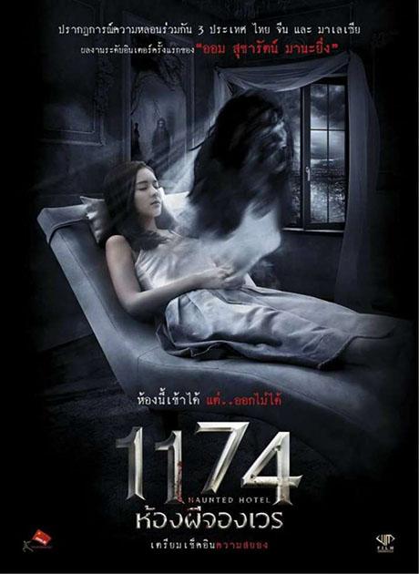 Haunted Hotel 1174 (2018) 1174 ห้องผีจองเวร