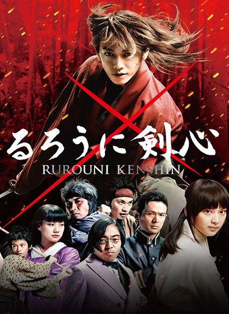 Rurouni Kenshin 1(2013) รูโรนิ เคนชิน ซามูไรพเนจร HD