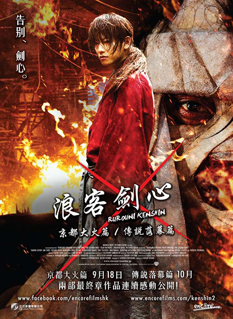Rurouni Kenshin 2: The Legend Ends (2014) รูโรนิ เคนชิน ซามูไรเอ็กซ์ 2 HD