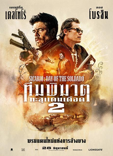 Sicario 2: Day of the Soldado (2018) ทีมพิฆาตทะลุแดนเดือด 2 HD