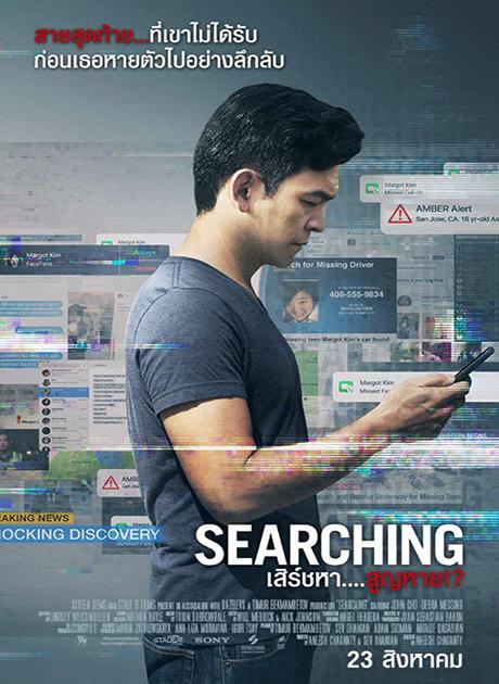 Searching (2018) เสิร์ชหา สูญหาย HD