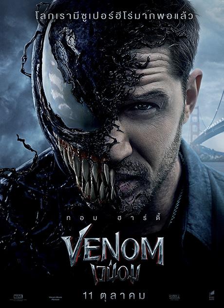 Venom (2018) เวน่อม HD