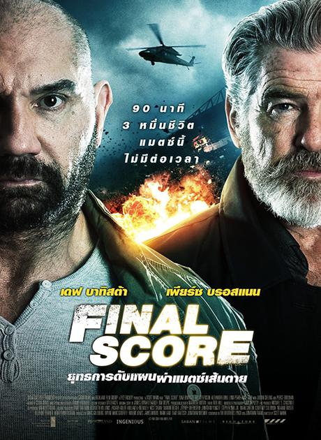 Final Score (2018) ยุทธการดับแผน ผ่าแมตช์เส้นตาย HD