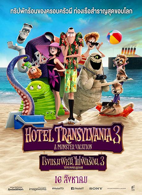 Hotel Transylvania 3 (2018) โรงแรมผีหนีไปพักร้อน HD