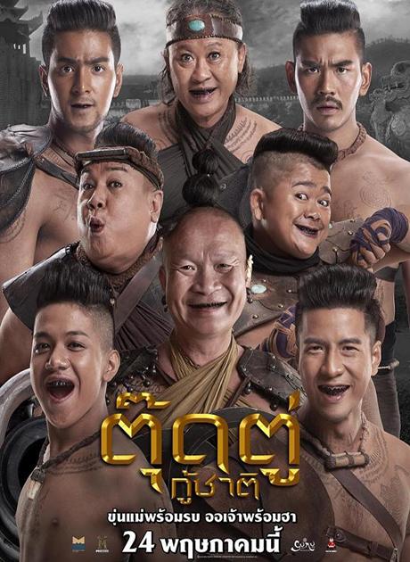 Toot-Too-Ku-Chart ตุ๊ดตู่กู้ชาติ (2018) HD