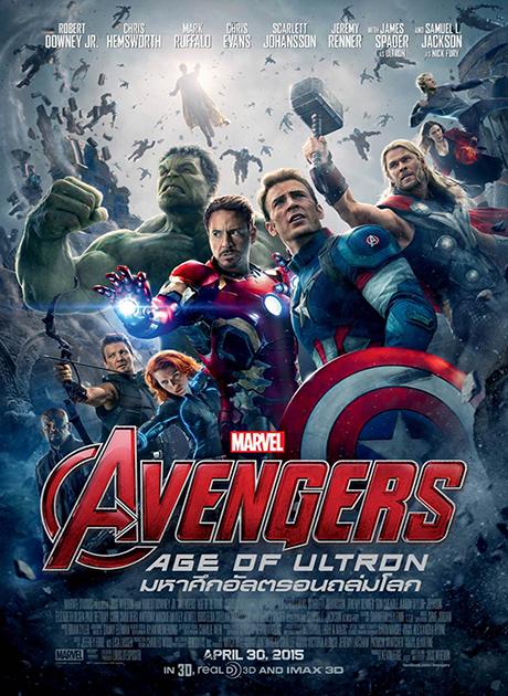 Avengers 2: Age of Ultron (2015) มหาศึกอัลตรอนถล่มโลก (2015) HD
