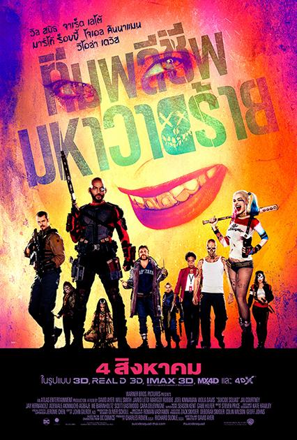Suicide Squad (2016) ทีมพลีชีพ ซูเปอร์มหาวายร้าย HD