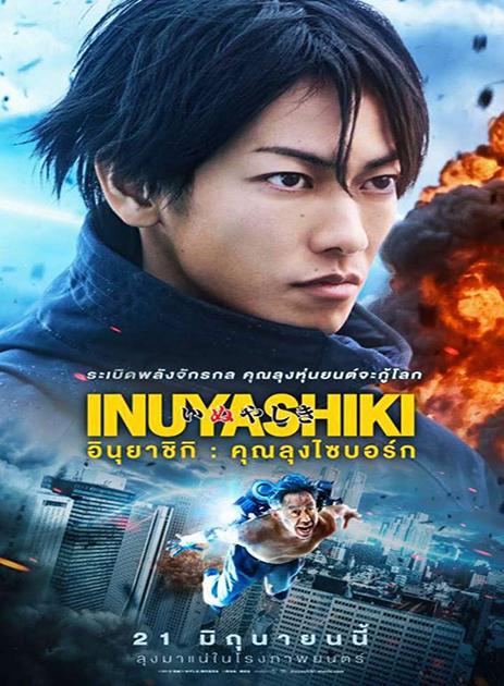 Inuyashiki (2018) อินุยาชิกิ คุณลุงไซบอร์ก HD