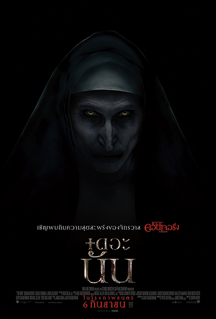 The Nun (2018) เดอะนัน HD