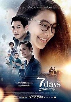 7 Days (2018) เรารักกันจันทร์-อาทิตย์ HD