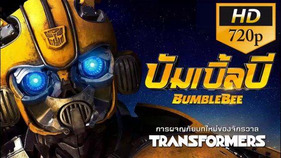 Bumblebee บัมเบิ้ลบี (2018) HD