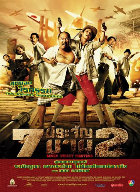 Street Fighters (2005) 7 ประจัญบาน 2
