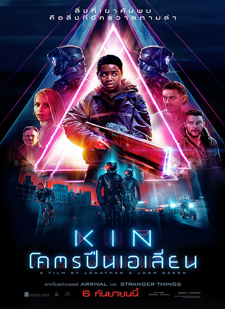 Kin (2018) โคตรปืนเอเลี่ยน HD พากย์ไทย