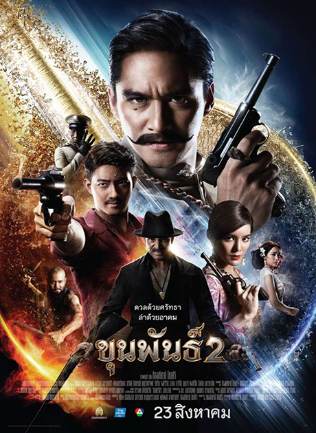 Khun Pun 2 (2018) ขุนพันธ์ 2 HD