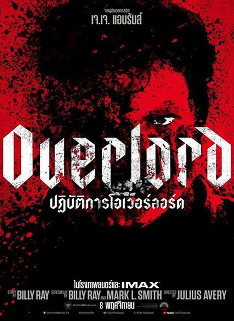 Overlord (2018) ปฏิบัติการโอเวอร์ลอร์ด HD พากย์ไทย