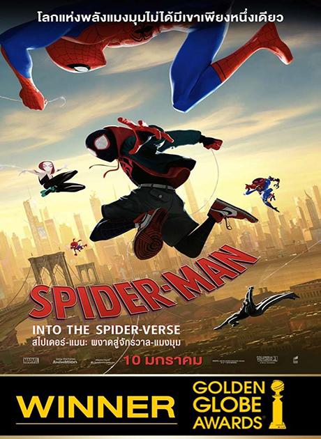 Spider-Man: Into the Spider-Verse (2019) สไปเดอร์-แมน ผงาดสู่จักรวาล-แมงมุม