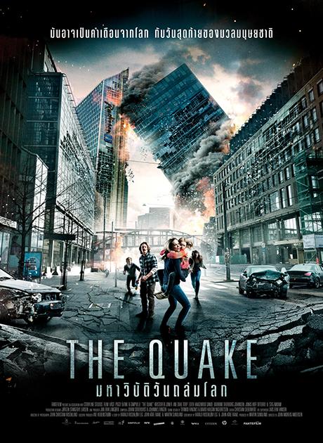 The Quake มหาวิบัติวันถล่มโลก (2019) HD พากย์ไทย