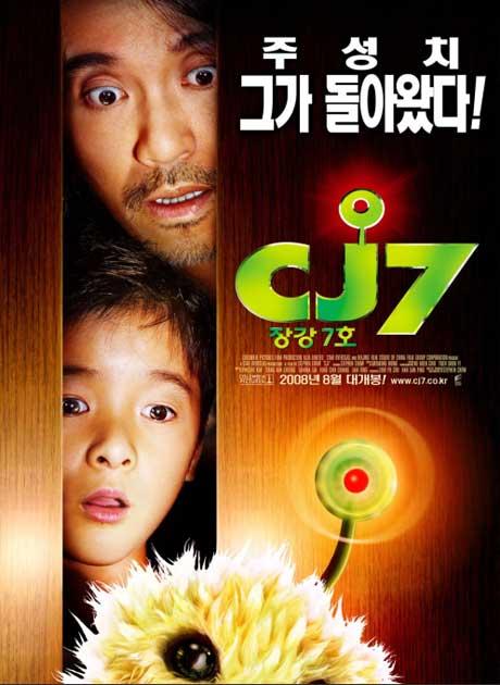 CJ7 (2008) คนเล็กของเล่นใหญ่ พากย์ไทย HD