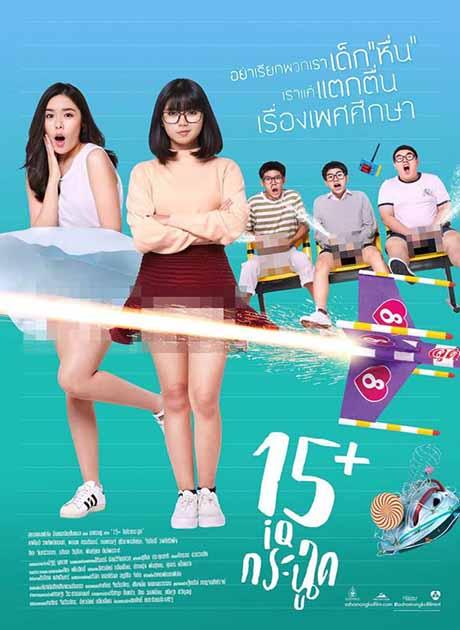 15 IQ-Krachoot (2017) 15 ไอคิวกระฉูด HD