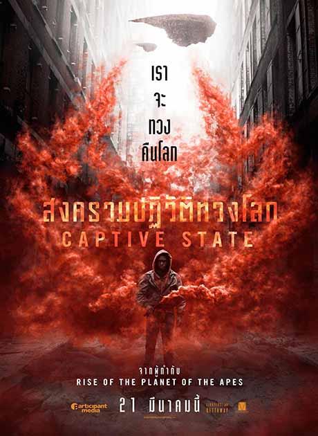Captive State (2019) สงครามปฏิวัติทวงโลก HD