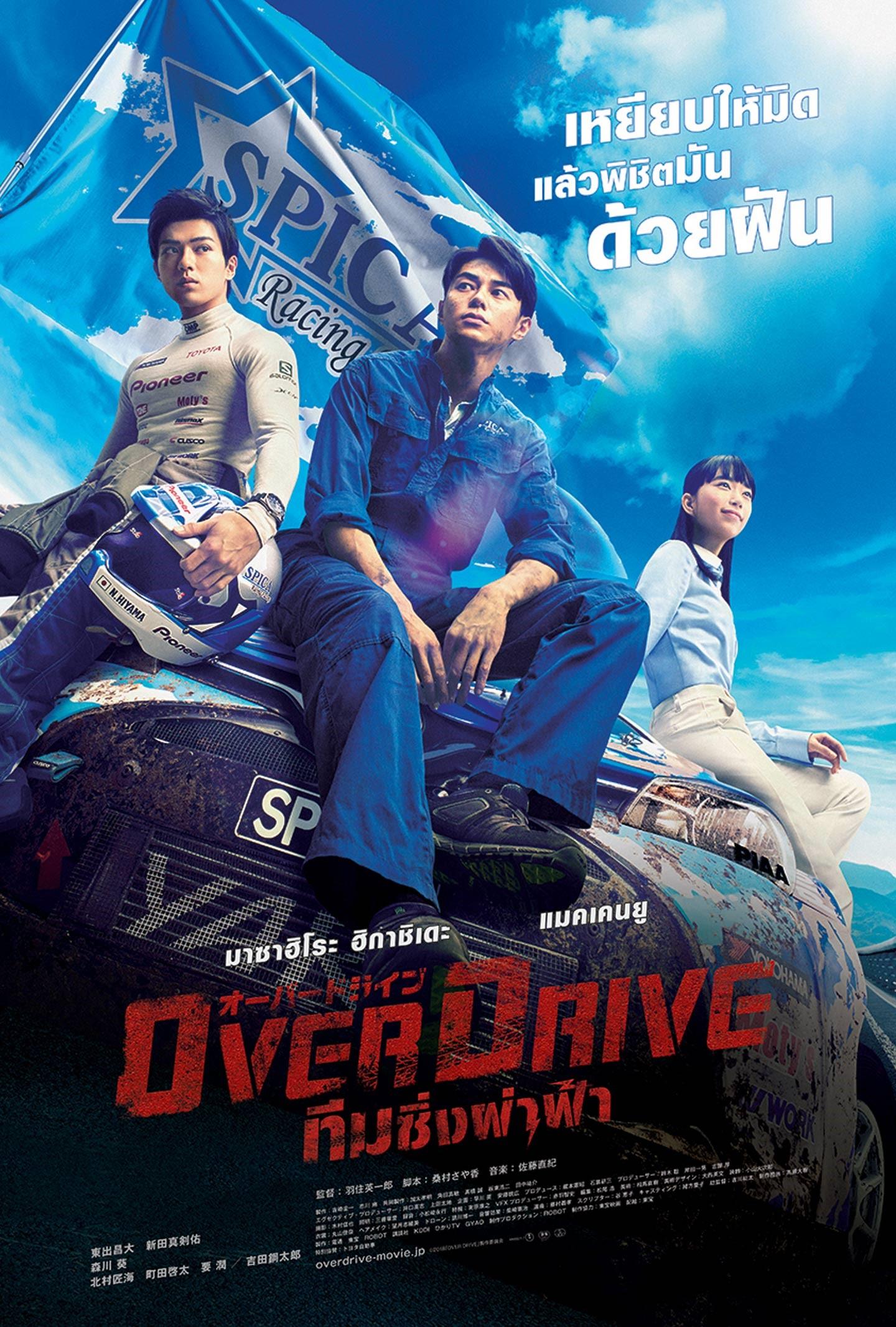Over Drive (2018) ทีมซิ่งผ่าฟ้า HD พากย์ไทย