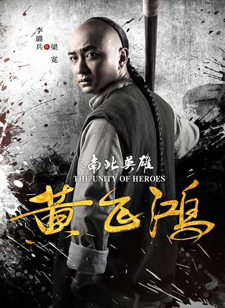 The Unity of Heroes (2018) หวงเฟยหง HD พากย์ไทย