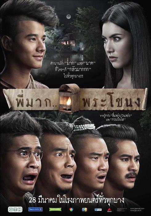 Pee Mak Phrakanong (2013) พี่มากพระโขนง HD
