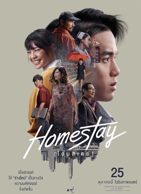 Homestay (2018) โฮมสเตย์ HD