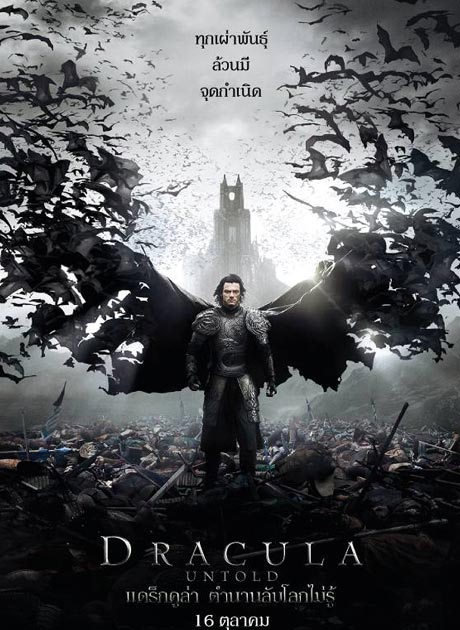 Dracula Untold (2014) แดร็กคูล่า ตำนานลับโลกไม่รู้ HD