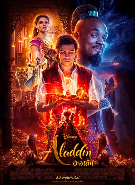 Aladdin (2019) อะลาดิน HD