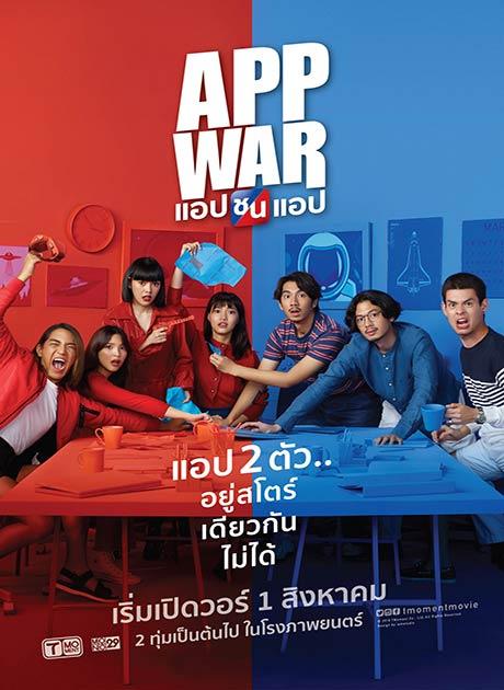 App War (2018) แอปชนแอป HD