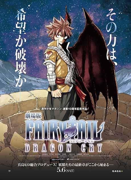 Fairy Tail Dragon Cry (2017) ศึกจอมเวท พันธุ์มังกร HD