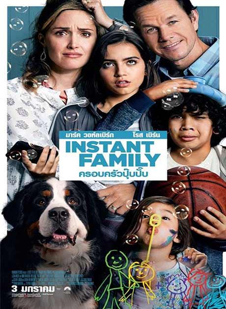 Instant Family (2018) ครอบครัวปุ๊บปั๊บ HD