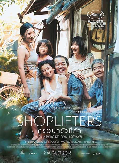 Shoplifters (Manbiki kazoku) (2018) ครอบครัวที่ลัก HD