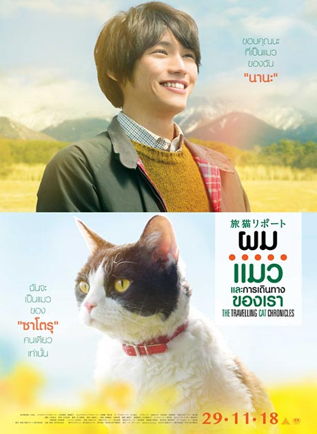 The Travelling Cat Chronicles (2018) ผม แมว และการเดินทางของเรา HD