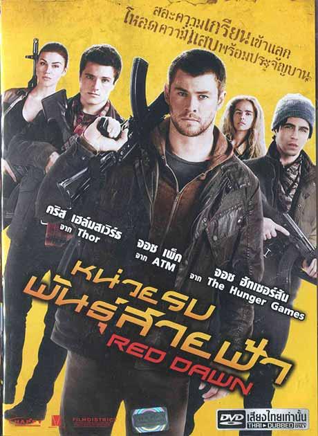 Red Dawn (2012) หน่วยรบพันธุ์สายฟ้า HD