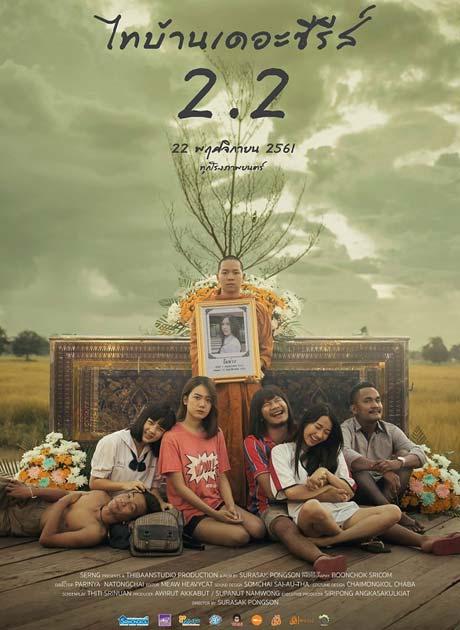 ไทบ้านเดอะซีรีย์ 2.2 (2019) HD พากย์ไทย