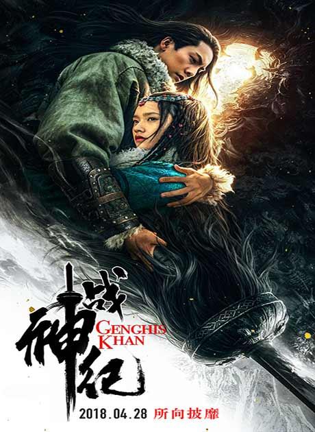Genghis Khan (2018) เจงกิสข่าน HD