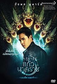 The Miracle of Naga Gem (2019) ปาฏิหาริย์แก้วนาคราช HD