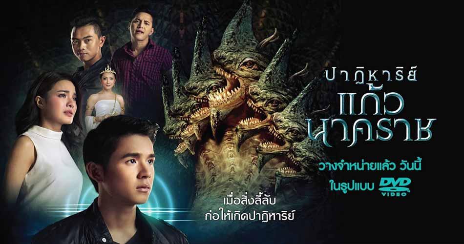 The Miracle of Naga Gem (2019) ปาฏิหาริย์แก้วนาคราช