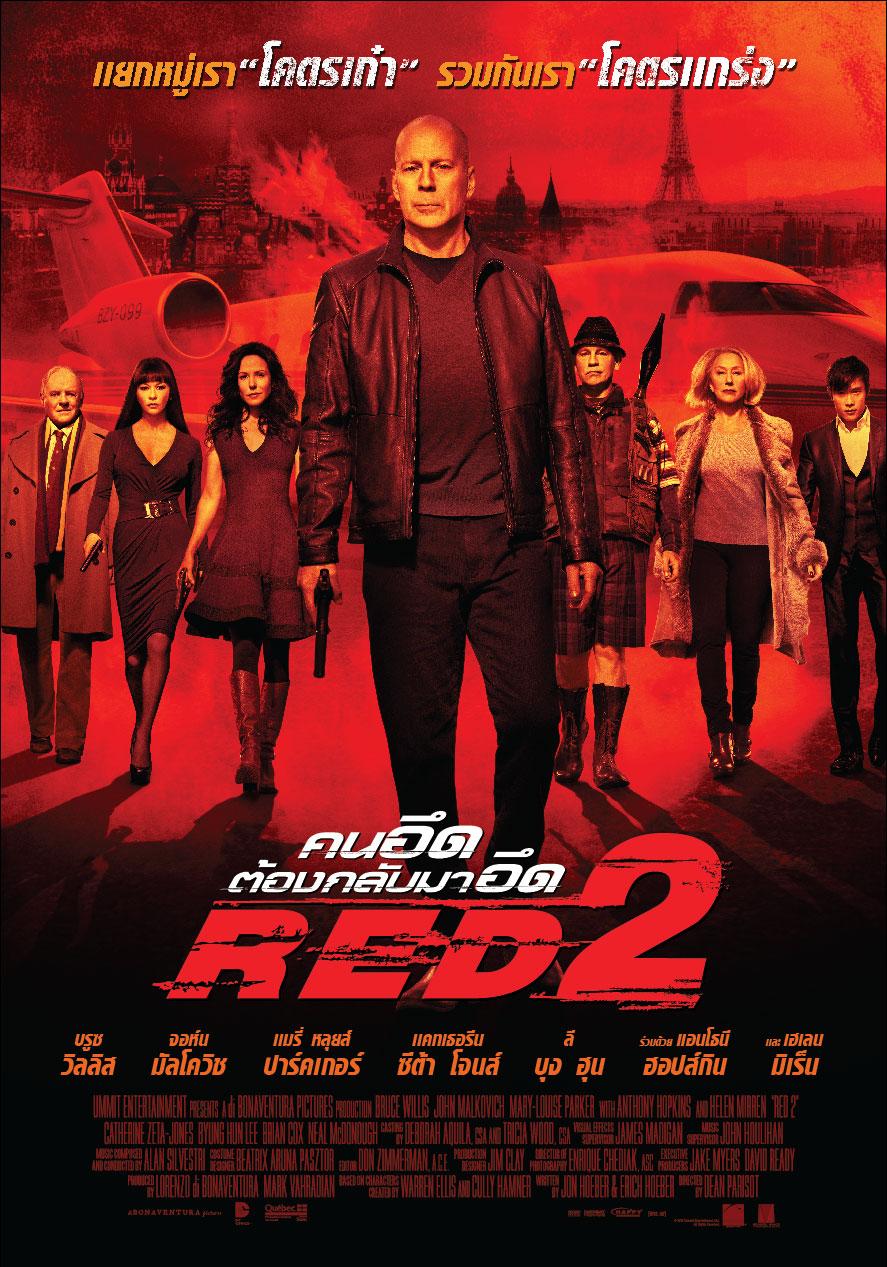 Red 2 คนอึด ต้องกลับมาอึด (2013) HD พากย์ไทย