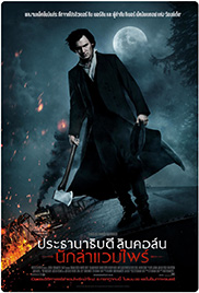 Abraham Lincoln Vampire Hunter (2012) ประธานาธิบดี ลินคอล์น นักล่าแวมไพร์ HD