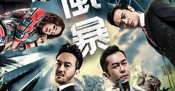 L-Storm-(L-Feng-bao)-(2018)-คนคมโค่นพายุ-3